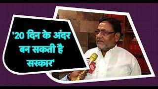 'Maharashtra में 20 दिन के अंदर बन सकती Government' – NCP के Nawab Malik