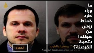 #x202b;الحصاد - ما وراء طرد ضباط روس من هولندا بتهمة القرصنة؟#x202c;lrm;