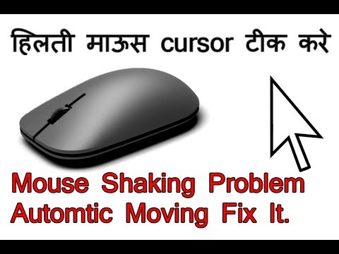 Mouse Shaking/ Mouse Automatic moving Problem. How To Solve.