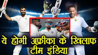 India Vs South Africa: India Predicted Team for Test Series | वनइंडिया हिंदी