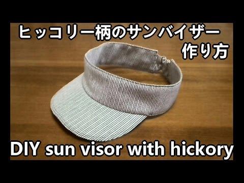 ヒッコリー柄のサンバイザー:作り方 How to sew the sun visor with hickory pattern