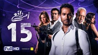 #x202b;مسلسل أمر واقع - الحلقة 15 الخامسة عشر - بطولة كريم فهمي   Amr Wak3 Series - Karim Fahmy - Ep 15#x202c;lrm;
