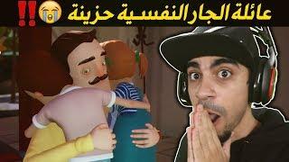 عائلة الجار النفسية #5 : زوجة الجار ماتت ؟؟ - حلقة حزينة 😭😱 !! | Hello Neighbor Hide and Seek