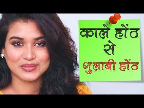 Dark Lips to Pink Lips Naturally - Home Remedies (Hindi)