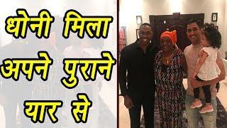 India VS West Indies : MS Dhoni, Virat Kohli meet Dwayne Bravo । वनइंडिया हिंदी