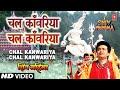 Chal Kanwariya Chal Kanwariya By Gulshan Kumar Full Song Shi