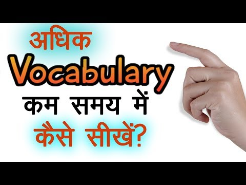 अधिक Vocabulary कम समय में कैसे सीखें ? How to build Strong Vocabulary in little time? Learn English