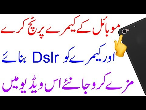 Touch Your Mobile Camera And Convert To Dslr Camera 2018