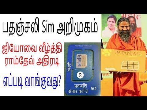 பதஞ்சலி Sim Card அறிமுகம்- Jio Killed! Patanjali Sim எப்படி வாங்குவது?   Tamil   Tech Satire