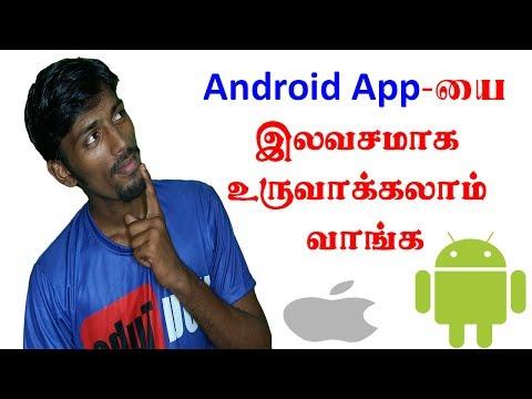 How To Make Android software/app-யை இலவசமாக உருவாக்கலாம் 5 நிமிடத்தில் | Tamil what happened next