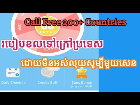 របៀបខលទៅក្រៅប្រទេសដោយមិនអស់លុយសូម្បីមួយសេន-How to Call Free khmer