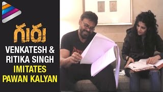 Venkatesh and Ritika Singh Imitate Pawan Kalyan | Guru Movie Making | Gabbar Singh | #GuruMovie