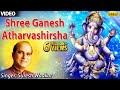 Download Shree Ganesh Atharvashirsha Suresh Wadkar mp3