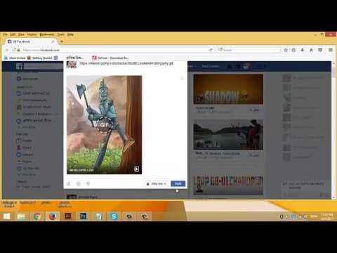 how to upload a gif file on facebook bangla tutorial