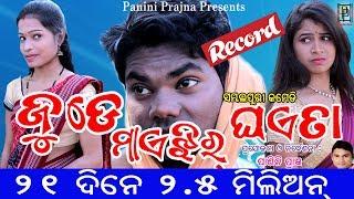 Jude Maijhi Ra Ghaita // Jogesh Jojo New Sambalpuri comedy // PP Production