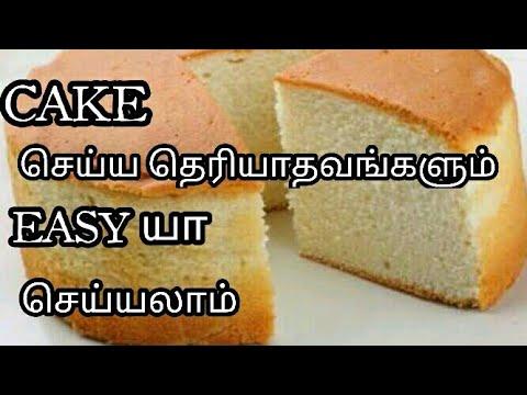 Easy cake | simple method | cake recipe in tamil | cake