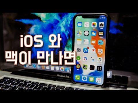 애플의 최강 연동! 아이폰 아이패드를 맥북에 꽂으면 숨은 오디오 기능이!!!  iOS Inter Device Audio