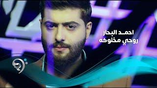 احمد البحار - روحي مخنوكة / Offical Video
