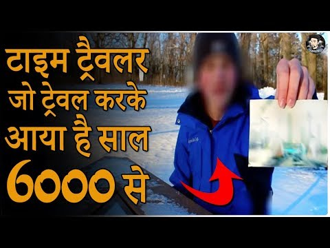 साल 6000 से आया एक टाइम ट्रैवलर // Time Traveler Came From Year 6000 // Time Machine in Hindi