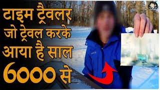 साल 6000 से आया एक टाइम ट्रैवलर // Time Traveler Came From Year 6000 // Time Machine in Hindi