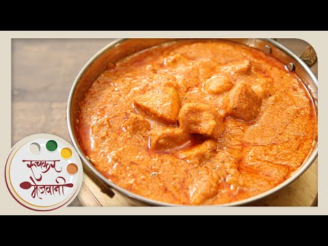 Butter Chicken | Restaurant Style Punjabi Main Course | Recipe by Archana in Marathi