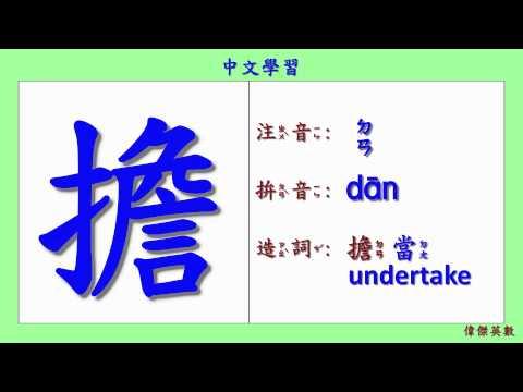 學習中文漢字 17 (Learning Traditional Chinese)