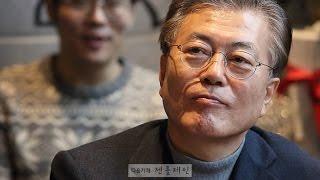 [문재인/젠틀재인] 노무현 대통령님 돌아가셨을때의 심정은요?