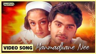 Manmadhan - Manmadhane Nee | Silambarasan | Jyothika | Goundamani | Santhanam