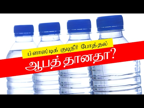 Are Plastic Drinking Bottles Safe To Reuse? | Tamil