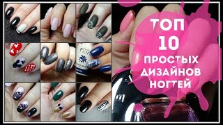 ЗИМНИЙ МАНИКЮР  ТОП 10 | Простые идеи | TOP NAIL ART DESIGN  @Svetlana_nailart