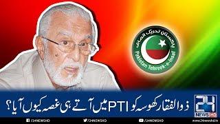 Zulfiqar Ali Khosa got angry just after joining PTI?