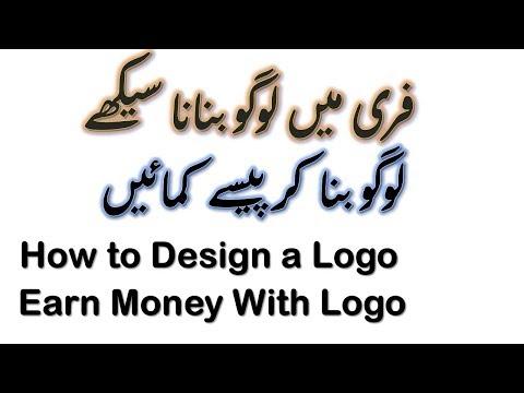 How to Design a Logo | free logo design templates | Earn Money With Logo