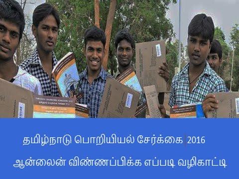 Tamilnadu Engineering Application Online Filling Guide(TNEA2016 Counsling) - Taml Tutorials