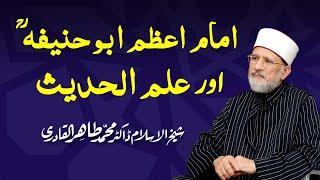 Imam e Azam Abu Hanifa aur Ilm ul Hadith