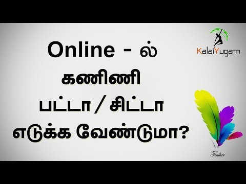 How to Download Computer Online Patta / Chitta I ஆன்லைனில் பட்டா I சிட்டா எடுக்க வேண்டுமா