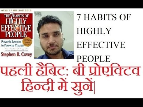 Seven Habits Of Highly Effective People: Habit-1: Be Proactive (हिन्दी में)