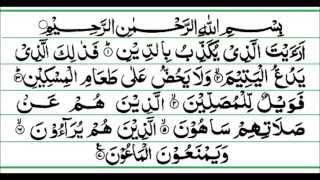 111 Surah Al-Masad Full with Malayalam Translation | Music Jinni