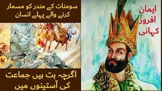 Sultan Mahmood Ghaznawi Aur Somnath Ka Mandir|| Somnath Ka Mandir || Islam Peace