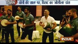 Virat Kohli and Team India Dance on MS Dhoni