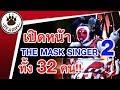 รวมโฉมหน้าที่แท้จริงของ The Mask Singer Thailand หน้ากากนักร้องซีซั่น 2 ทั้ง 32 คน!!