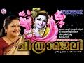 ചിത്രാഞ്ജലി Chitranjali Sree Krishna Devotional Songs Malayalam K S Chitra mp3