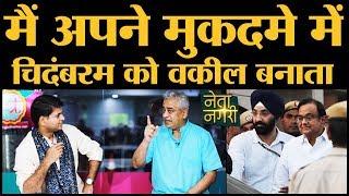 क्या Amit shah निपटा रहे हैं Chidambaram को, Manmohan Singh हंसे क्यों, Raj Thackeray दुखी क्यों