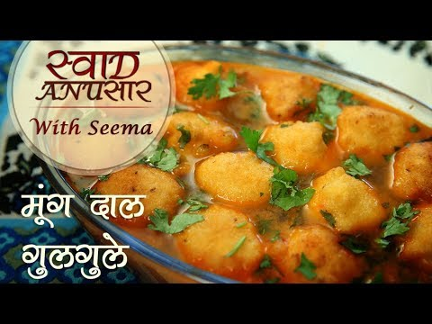 मूंग दाल गुलगुले - How To Make Moong Dal Gulgule With Curry - Pakoda Curry Recipe in Hindi - Seema