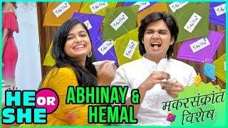 Ashi Hi Aashiqui | Sankrant Special He Or She | Abhinay Berde, Hemal Ingale