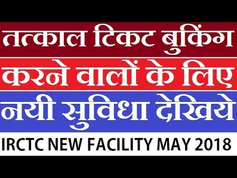 IRCTC New Facility For Tatkal Train Ticket Booking 2018