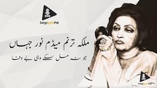 Jo Na Mil Sake | Noor Jahan | Khawaja Parvez | Lyrics