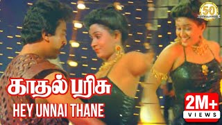 Hey Unnai Thane Video Song | Kadhal Parisu Movie | Kamal Haasan | Ilaiyaraaja | Sathya Movies