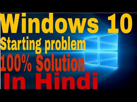 How to fix windows 10 boot loding problem in hindi