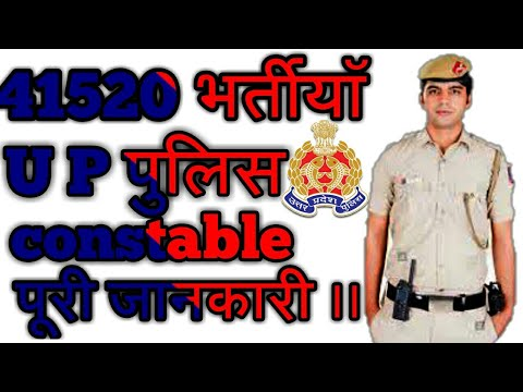 UP police constable vacancy 2018 full information in hindi