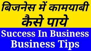 Business Tips In Hindi Videos 9videos Tv